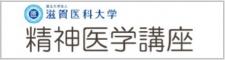 滋賀医科大学 精神医学講座