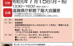 """<font color=""""gray"""">【終了】</font>2019年7月15日(月・祝)<center>滋賀県障害者差別のない共生社会づくり条例フォーラム</center>"""