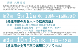 "<font color=""gray"">【終了】</font>2019年9月11日・10月16日<center>令和元年度発達障害に関する支援者講座</center>"