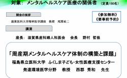 """<font color=""""blue"""">【受付】</font>2021年3月13日<center>第9回妊産婦メンタルヘルスケア研修会(Webとのハイブリッド形式)</center>         <center>「周産期メンタルヘルスケア体制の構築と課題」</center>"""