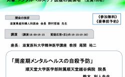 "<font color=""blue"">【Web開催】</font>2021年10月30日(土)<br/>(オンライン)第10回妊産婦メンタルヘルスケア研修会 <br/>「周産期メンタルヘルスの自殺予防」<br/>"